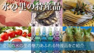 水の里の特産品