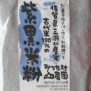 046紫黒米粉