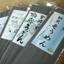 會津の黒 乾麺