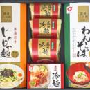 盛岡三大麺味づくし 【味-Z】